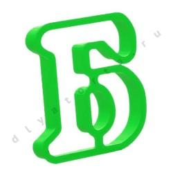 Вырубка Буква Б, 10см