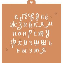 Трафарет Алфавит прописной