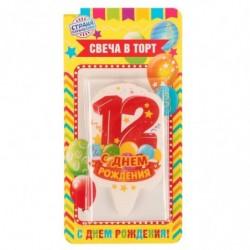 Свеча «Сднем рождения» 12,...