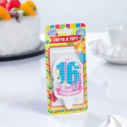 Свеча «Сднем рождения» 16,...