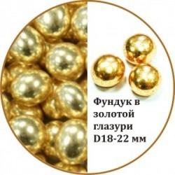 Посыпка Золото фундук