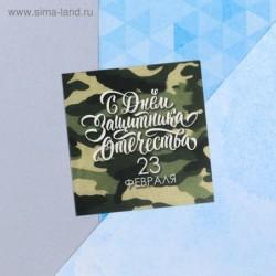 Мини-открытка 23февраля,...