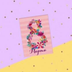 Мини-открытка «8марта, с...