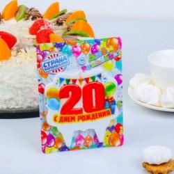 Свеча «СДнем рождения» 20,...
