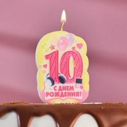 Свеча «Сднем рождения», 10...