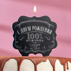 Свеча СДнем рождения 100%...