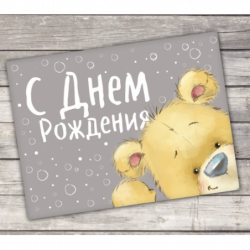 Мини-открытка СДнем...