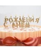 Свечи-буквы